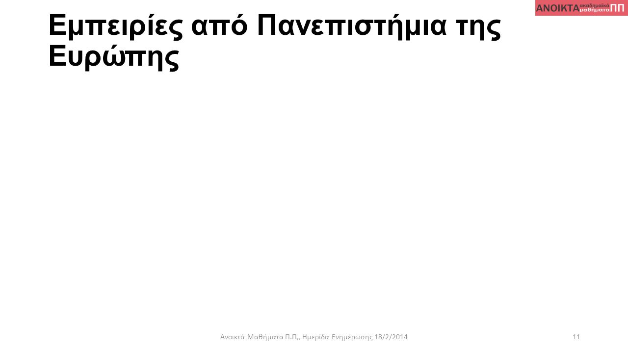 Εμπειρίες από Πανεπιστήμια της Ευρώπης Ανοικτά Μαθήματα Π.Π,, Ημερίδα Ενημέρωσης 18/2/201411