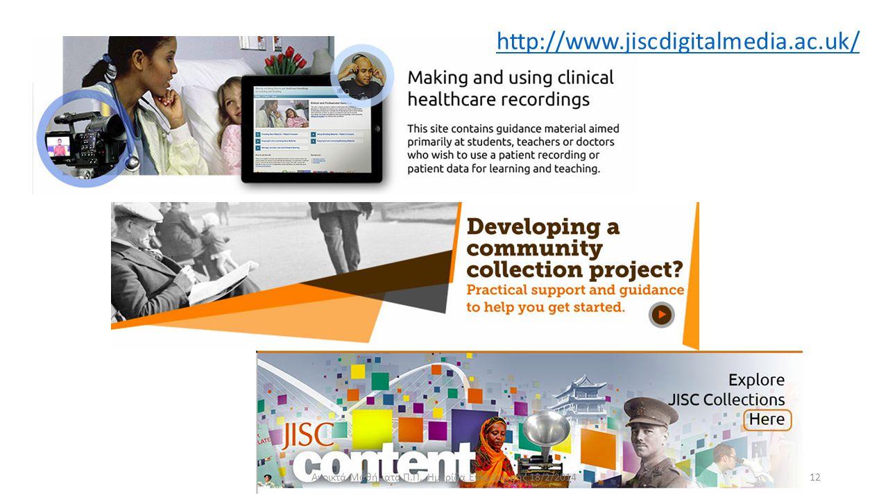 http://www.jiscdigitalmedia.ac.uk/ Ανοικτά Μαθήματα Π.Π,, Ημερίδα Ενημέρωσης 18/2/201412