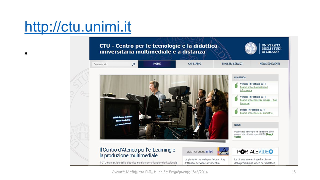 http://ctu.unimi.it • Ανοικτά Μαθήματα Π.Π,, Ημερίδα Ενημέρωσης 18/2/201413
