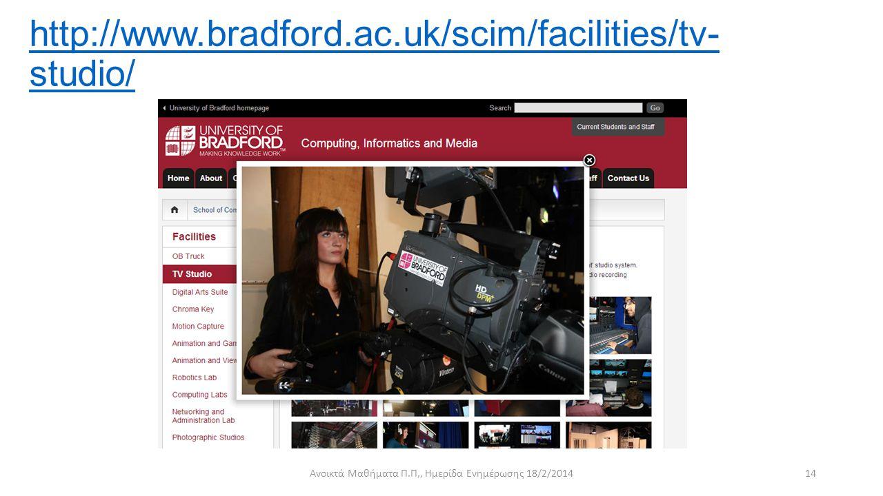 http://www.bradford.ac.uk/scim/facilities/tv- studio/ http://www.bradford.ac.uk/scim/facilities/tv- studio/ Ανοικτά Μαθήματα Π.Π,, Ημερίδα Ενημέρωσης 18/2/201414