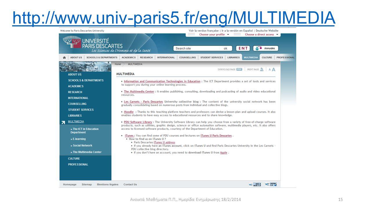 http://www.univ-paris5.fr/eng/MULTIMEDIA Ανοικτά Μαθήματα Π.Π,, Ημερίδα Ενημέρωσης 18/2/201415