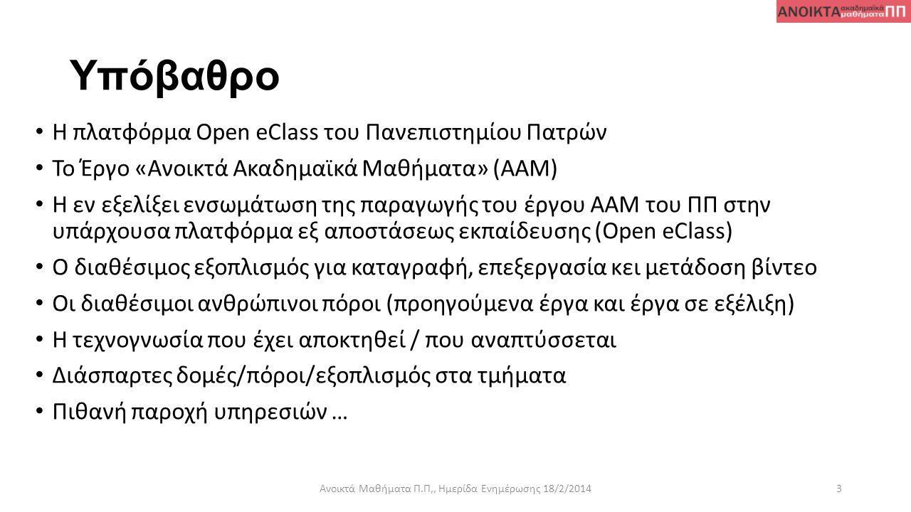 Υπόβαθρο • Η πλατφόρμα Open eClass του Πανεπιστημίου Πατρών • Το Έργο «Ανοικτά Ακαδημαϊκά Μαθήματα» (ΑΑΜ) • Η εν εξελίξει ενσωμάτωση της παραγωγής του