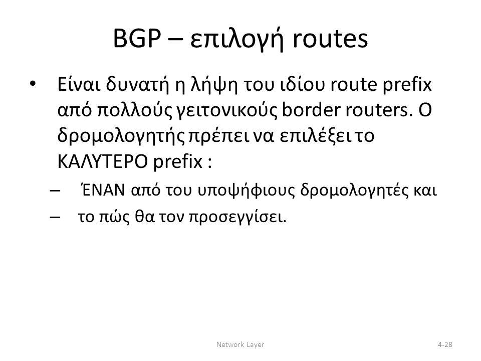 Network Layer4-28 BGP – επιλογή routes • Είναι δυνατή η λήψη του ιδίου route prefix από πολλούς γειτονικούς border routers. Ο δρομολογητής πρέπει να ε