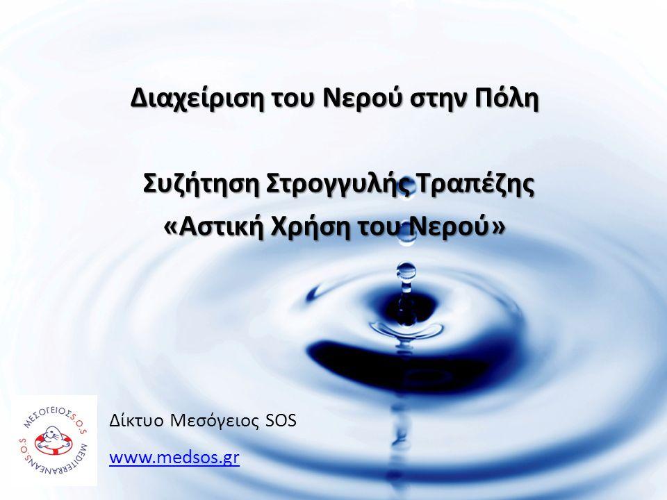 Διαχείριση υδατικών πόρων Δικαίωμα των πολιτών η πρόσβαση σε ασφαλές νερό Υποχρέωση των φορέων η παροχή ασφαλούς νερούΑπαιτείται: • Χάραξη οριζόντιας, κεντρικής πολιτικής για τα ύδατα & προσαρμογή της σε περιφερειακό επίπεδο • Έλεγχος της εφαρμογής της από δημόσιους φορείς • Ενεργοποίηση της τοπικής αυτοδιοίκησης Δίκτυο ΜΕΣΟΓΕΙΟΣ SOS