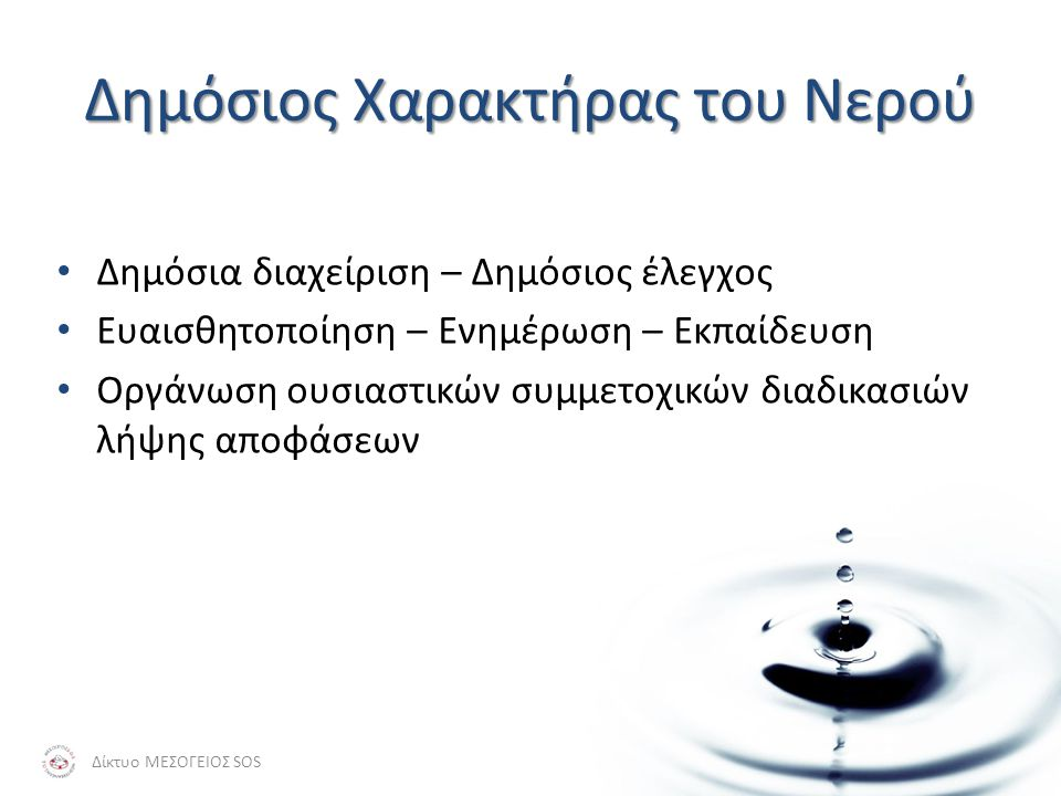 Ευχαριστώ Ερμιόνη Φρεζούλη Δίκτυο Μεσόγειος SOS www.medsos.gr