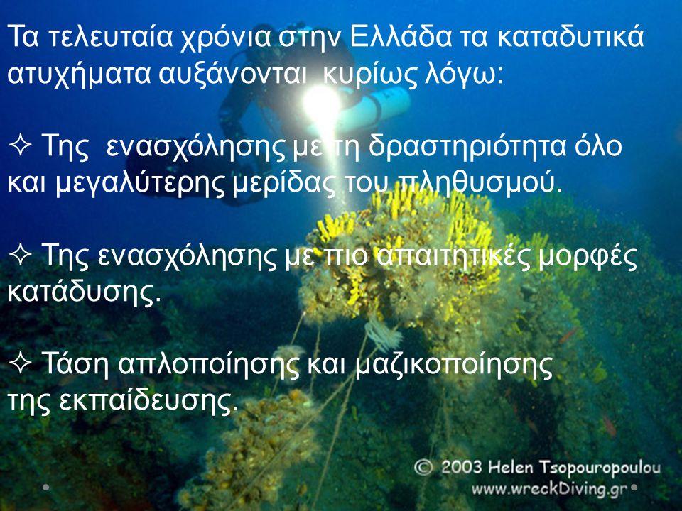 Τα τελευταία χρόνια στην Ελλάδα τα καταδυτικά ατυχήματα αυξάνονται κυρίως λόγω:  Της ενασχόλησης με τη δραστηριότητα όλο και μεγαλύτερης μερίδας του πληθυσμού.