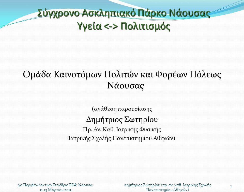 Σύγχρονο Ασκληπιακό Πάρκο Νάουσας Υγεία Πολιτισμός 9ο Περιβαλλοντικό Συνέδριο ΕΕΦ, Νάουσα, 11-13 Μαρτίου 2011 Δημήτριος Σωτηρίου (πρ.