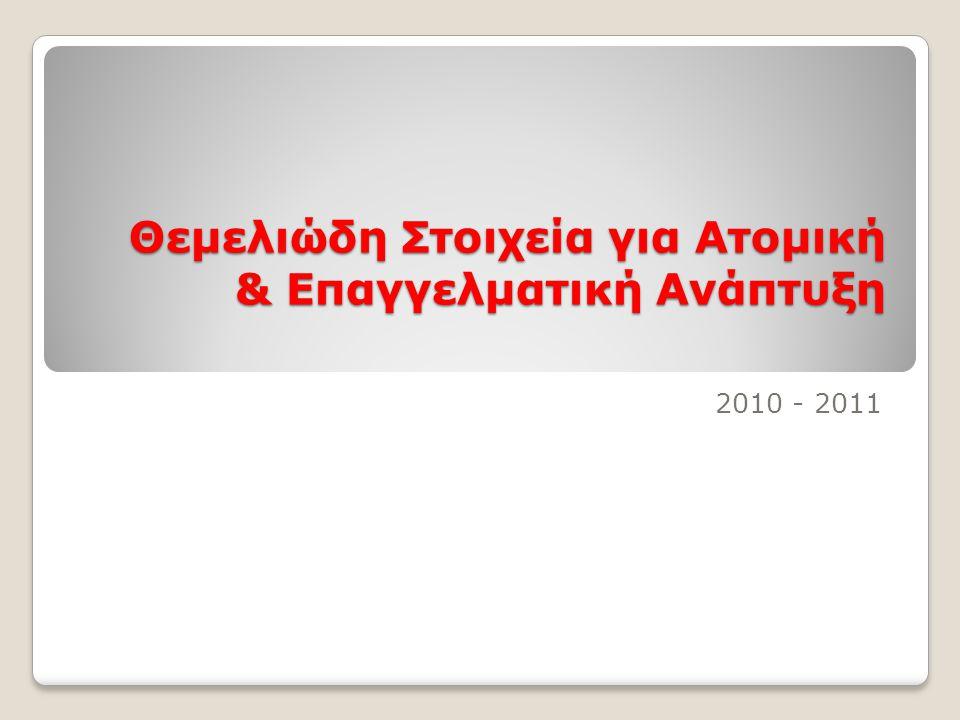 Θεμελιώδη Στοιχεία για Ατομική & Επαγγελματική Ανάπτυξη 2010 - 2011