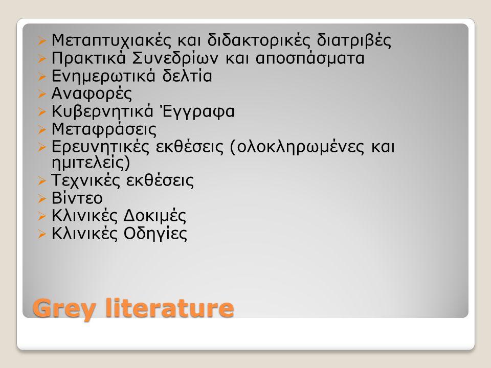 Grey literature  Μεταπτυχιακές και διδακτορικές διατριβές  Πρακτικά Συνεδρίων και αποσπάσματα  Ενημερωτικά δελτία  Αναφορές  Κυβερνητικά Έγγραφα