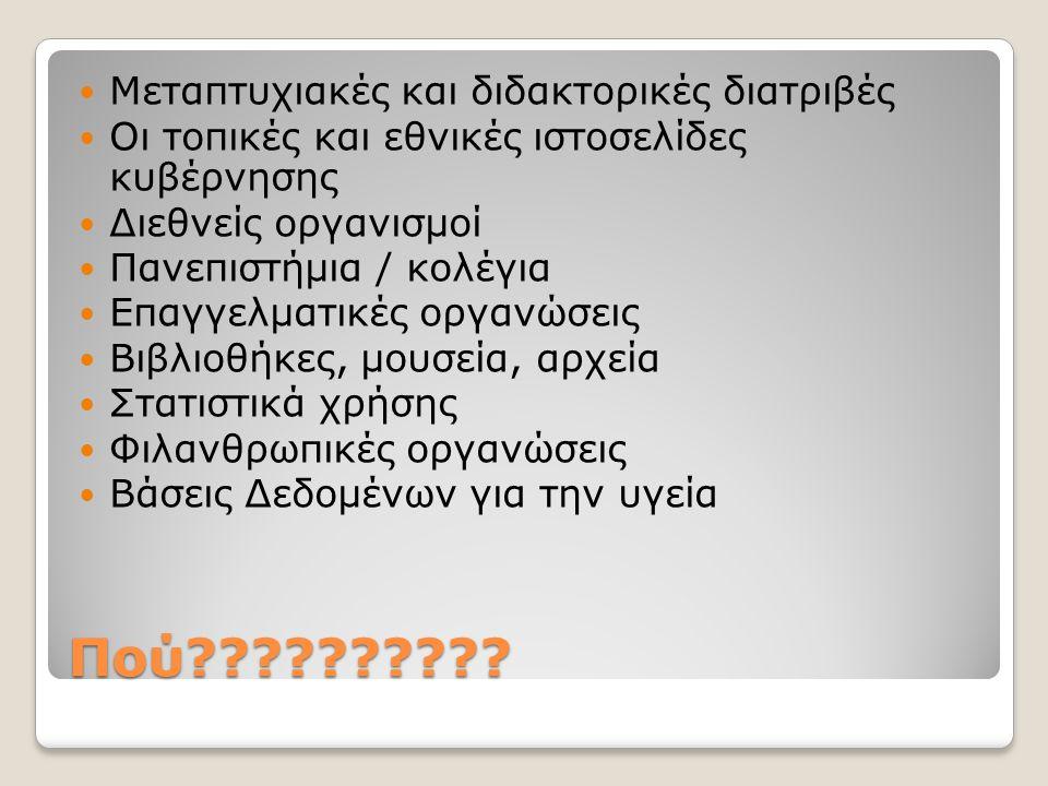 Πού??????????  Μεταπτυχιακές και διδακτορικές διατριβές  Οι τοπικές και εθνικές ιστοσελίδες κυβέρνησης  Διεθνείς οργανισμοί  Πανεπιστήμια / κολέγι