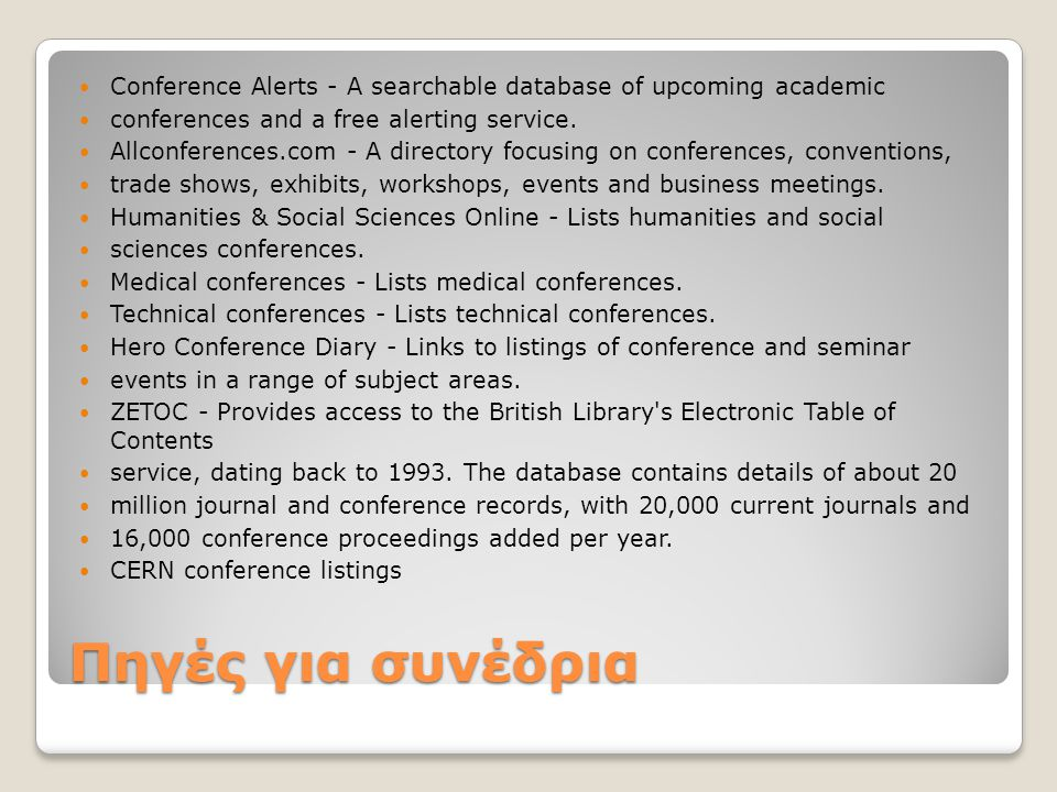Πηγές για συνέδρια  Conference Alerts - A searchable database of upcoming academic  conferences and a free alerting service.