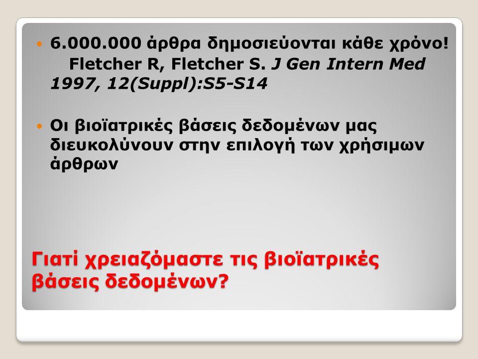 Γιατί χρειαζόμαστε τις βιοϊατρικές βάσεις δεδομένων?  6.000.000 άρθρα δημοσιεύονται κάθε χρόνο! Fletcher R, Fletcher S. J Gen Intern Med 1997, 12(Sup