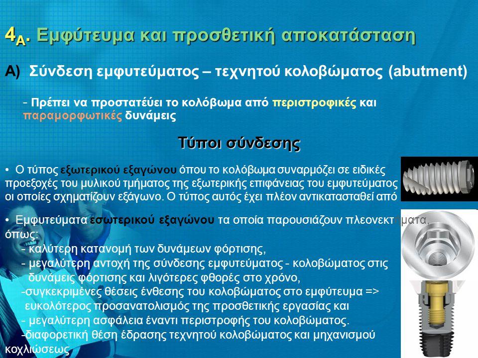 4 Α. Εμφύτευμα και προσθετική αποκατάσταση Α) Σύνδεση εμφυτεύματος – τεχνητού κολοβώματος (abutment) - Πρέπει να προστατέύει το κολόβωμα από περιστροφ