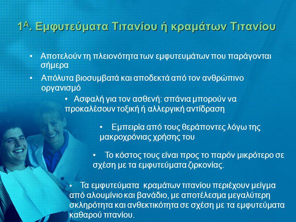 1 Α. Εμφυτεύματα Τιτανίου ή κραμάτων Τιτανίου •Αποτελούν τη πλειονότητα των εμφυτευμάτων που παράγονται σήμερα •Απόλυτα βιοσυμβατά και αποδεκτά από το
