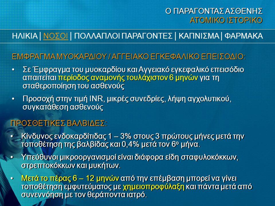 Ο ΠΑΡΑΓΟΝΤΑΣ ΑΣΘΕΝΗΣ ΑΤΟΜΙΚΟ ΙΣΤΟΡΙΚΟ ΕΜΦΡΑΓΜΑ ΜΥΟΚΑΡΔΙΟΥ / ΑΓΓΕΙΑΚΟ ΕΓΚΕΦΑΛΙΚΟ ΕΠΕΙΣΟΔΙΟ: •Σε Έμφραγμα του μυοκαρδίου και Αγγειακό εγκεφαλικό επεισόδ