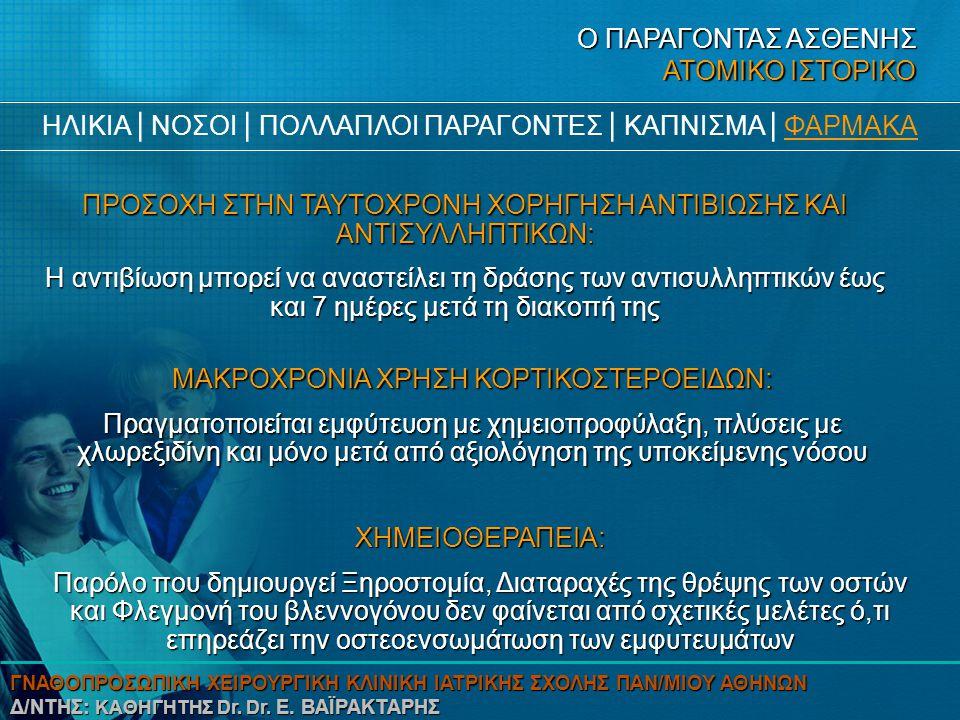 ΓΝΑΘΟΠΡΟΣΩΠΙΚΗ ΧΕΙΡΟΥΡΓΙΚΗ ΚΛΙΝΙΚΗ ΙΑΤΡΙΚΗΣ ΣΧΟΛΗΣ ΠΑΝ/ΜΙΟΥ ΑΘΗΝΩΝ Δ/ΝΤΗΣ: ΚΑΘΗΓΗΤΗΣ Dr. Dr. Ε. ΒΑΪΡΑΚΤΑΡΗΣ Ο ΠΑΡΑΓΟΝΤΑΣ ΑΣΘΕΝΗΣ ΑΤΟΜΙΚΟ ΙΣΤΟΡΙΚΟ ΠΡΟΣ