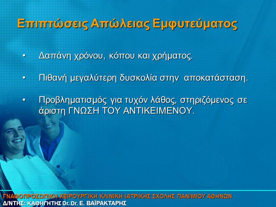 ΓΝΑΘΟΠΡΟΣΩΠΙΚΗ ΧΕΙΡΟΥΡΓΙΚΗ ΚΛΙΝΙΚΗ ΙΑΤΡΙΚΗΣ ΣΧΟΛΗΣ ΠΑΝ/ΜΙΟΥ ΑΘΗΝΩΝ Δ/ΝΤΗΣ: ΚΑΘΗΓΗΤΗΣ Dr. Dr. Ε. ΒΑΪΡΑΚΤΑΡΗΣ Επιπτώσεις Απώλειας Εμφυτεύματος •Δαπάνη χ
