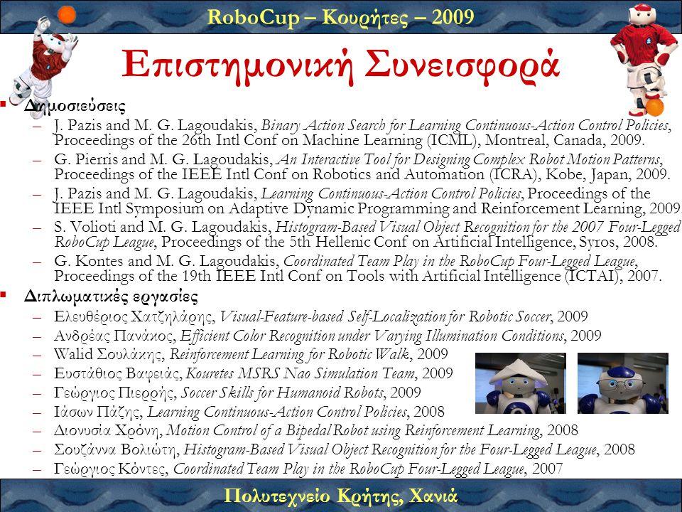 RoboCup – Κουρήτες – 2009 Πολυτεχνείο Κρήτης, Χανιά Επιστημονική Συνεισφορά  Δημοσιεύσεις –J.