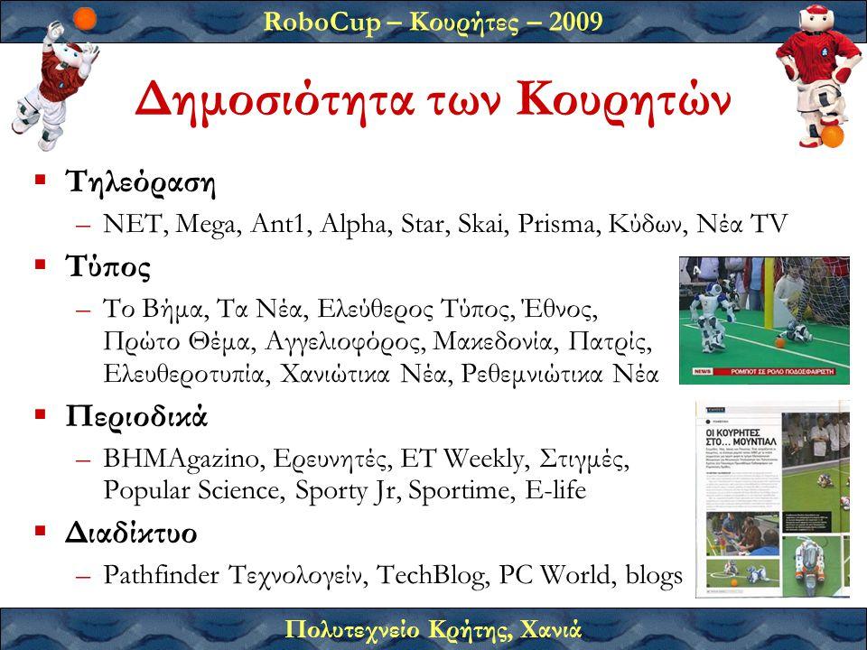RoboCup – Κουρήτες – 2009 Πολυτεχνείο Κρήτης, Χανιά Δημοσιότητα των Κουρητών  Τηλεόραση –ΝΕΤ, Mega, Ant1, Alpha, Star, Skai, Prisma, Κύδων, Νέα TV  Τύπος –Το Βήμα, Τα Νέα, Ελεύθερος Τύπος, Έθνος, Πρώτο Θέμα, Αγγελιοφόρος, Μακεδονία, Πατρίς, Ελευθεροτυπία, Χανιώτικα Νέα, Ρεθεμνιώτικα Νέα  Περιοδικά –ΒΗΜΑgazino, Ερευνητές, ΕΤ Weekly, Στιγμές, Popular Science, Sporty Jr, Sportime, E-life  Διαδίκτυο –Pathfinder Τεχνολογείν, TechBlog, PC World, blogs