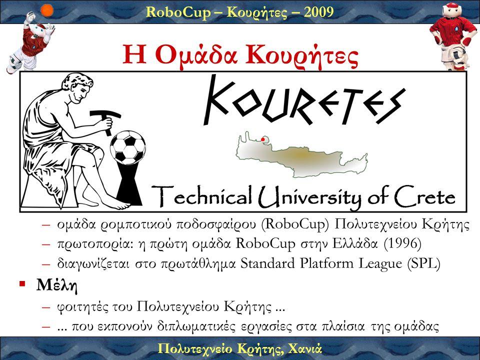 RoboCup – Κουρήτες – 2009 Πολυτεχνείο Κρήτης, Χανιά Η Ομάδα Κουρήτες  Κουρήτες [ www.kouretes.gr ] –ομάδα ρομποτικού ποδοσφαίρου (RoboCup) Πολυτεχνείου Κρήτης –πρωτοπορία: η πρώτη ομάδα RoboCup στην Ελλάδα (1996) –διαγωνίζεται στο πρωτάθλημα Standard Platform League (SPL)  Μέλη –φοιτητές του Πολυτεχνείου Κρήτης...