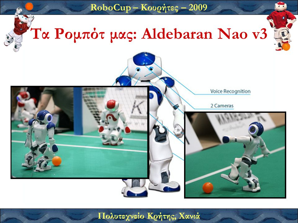 RoboCup – Κουρήτες – 2009 Πολυτεχνείο Κρήτης, Χανιά Τα Ρομπότ μας: Aldebaran Nao v3