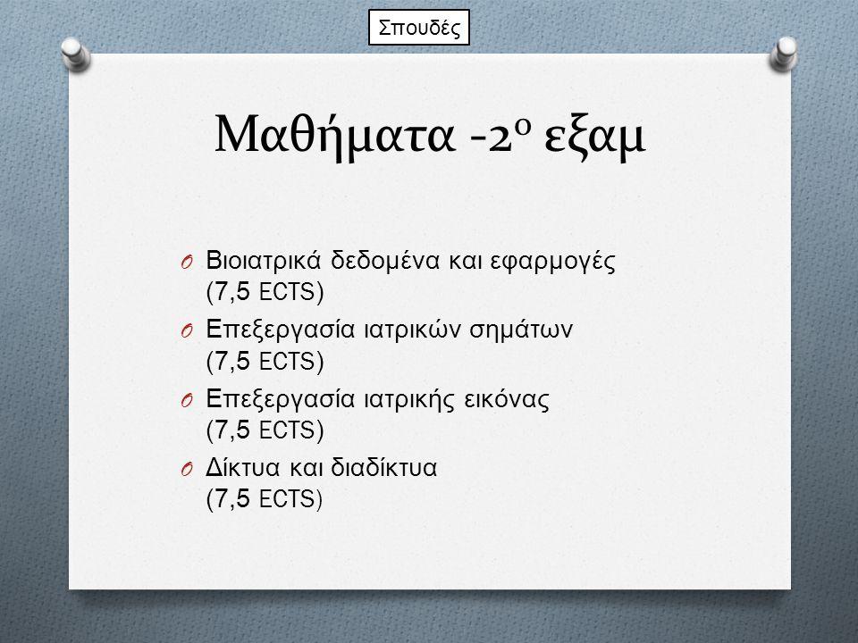 Μαθήματα -2 ο εξαμ O Βιοιατρικά δεδομένα και εφαρμογές (7,5 ECTS) O Επεξεργασία ιατρικών σημάτων (7,5 ECTS) O Επεξεργασία ιατρικής εικόνας (7,5 ECTS)