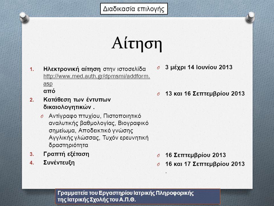 Αίτηση 1. Ηλεκτρονική αίτηση στην ιστοσελίδα http://www.med.auth.gr/dpmsmi/addform. asp από 2. Κατάθεση των έντυπων δικαιολογητικών. O Αντίγραφο πτυχί