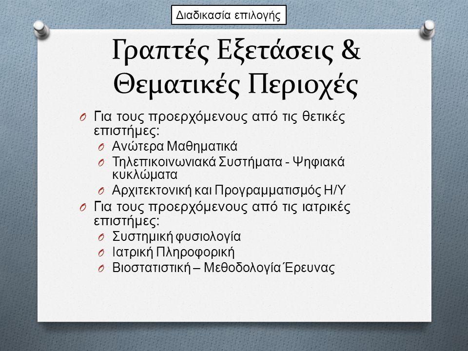 Διάρκεια O 3 εξάμηνα μαθημάτων + 1 εξάμηνο διπλωματικής εργασίας O Μέγιστο ολοκλήρωσης σπουδών 3 χρόνια Σπουδές