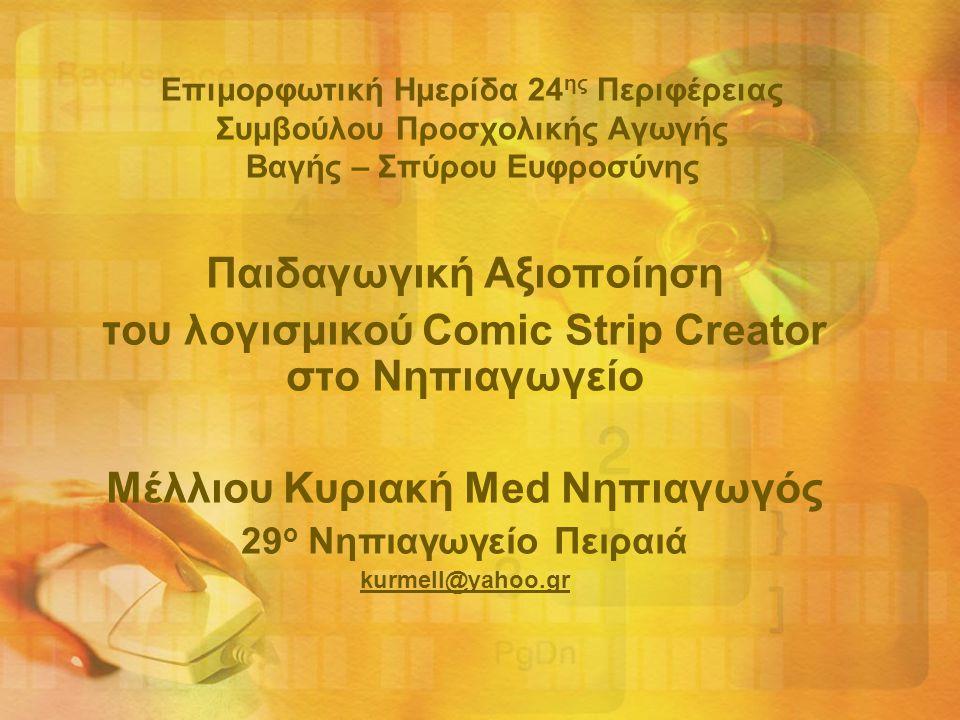 Επιμορφωτική Ημερίδα 24 ης Περιφέρειας Συμβούλου Προσχολικής Αγωγής Βαγής – Σπύρου Ευφροσύνης Παιδαγωγική Αξιοποίηση του λογισμικού Comic Strip Creato