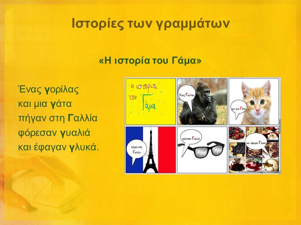 «Η ιστορία του Γάμα» Ένας γορίλας και μια γάτα πήγαν στη Γαλλία φόρεσαν γυαλιά και έφαγαν γλυκά. Ιστορίες των γραμμάτων