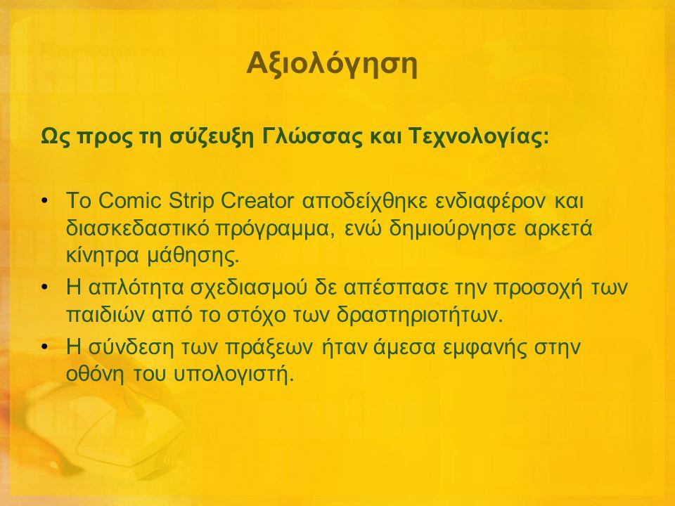 Αξιολόγηση Ως προς τη σύζευξη Γλώσσας και Τεχνολογίας: •Το Comic Strip Creator αποδείχθηκε ενδιαφέρον και διασκεδαστικό πρόγραμμα, ενώ δημιούργησε αρκ
