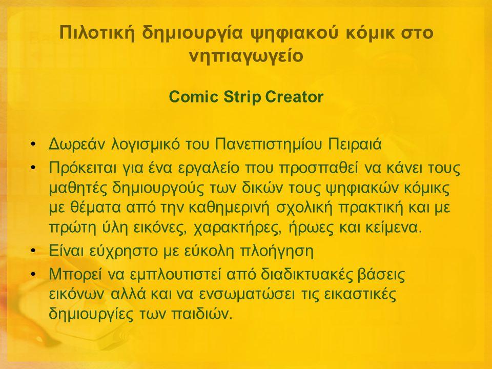 Πιλοτική δημιουργία ψηφιακού κόμικ στο νηπιαγωγείο Comic Strip Creator •Δωρεάν λογισμικό του Πανεπιστημίου Πειραιά •Πρόκειται για ένα εργαλείο που προ
