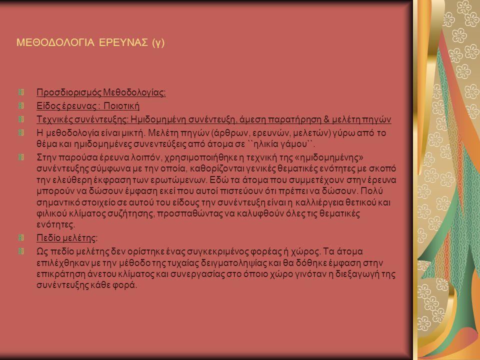 ΜΕΘΟΔΟΛΟΓΙΑ ΕΡΕΥΝΑΣ (γ) Προσδιορισμός Μεθοδολογίας: Είδος έρευνας : Ποιοτική Τεχνικές συνέντευξης: Ημιδομημένη συνέντευξη, άμεση παρατήρηση & μελέτη π