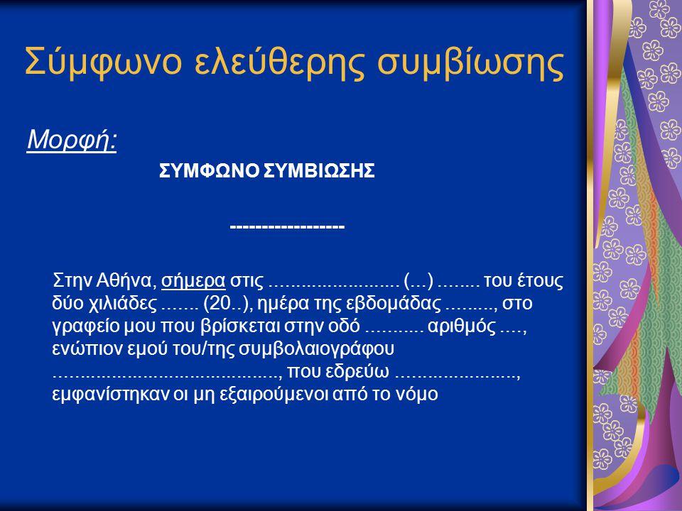 Σύμφωνο ελεύθερης συμβίωσης Μορφή: ΣΥΜΦΩΝΟ ΣΥΜΒΙΩΣΗΣ ------------------ Στην Αθήνα, σήμερα στις......................... (...)........ του έτους δύο χ