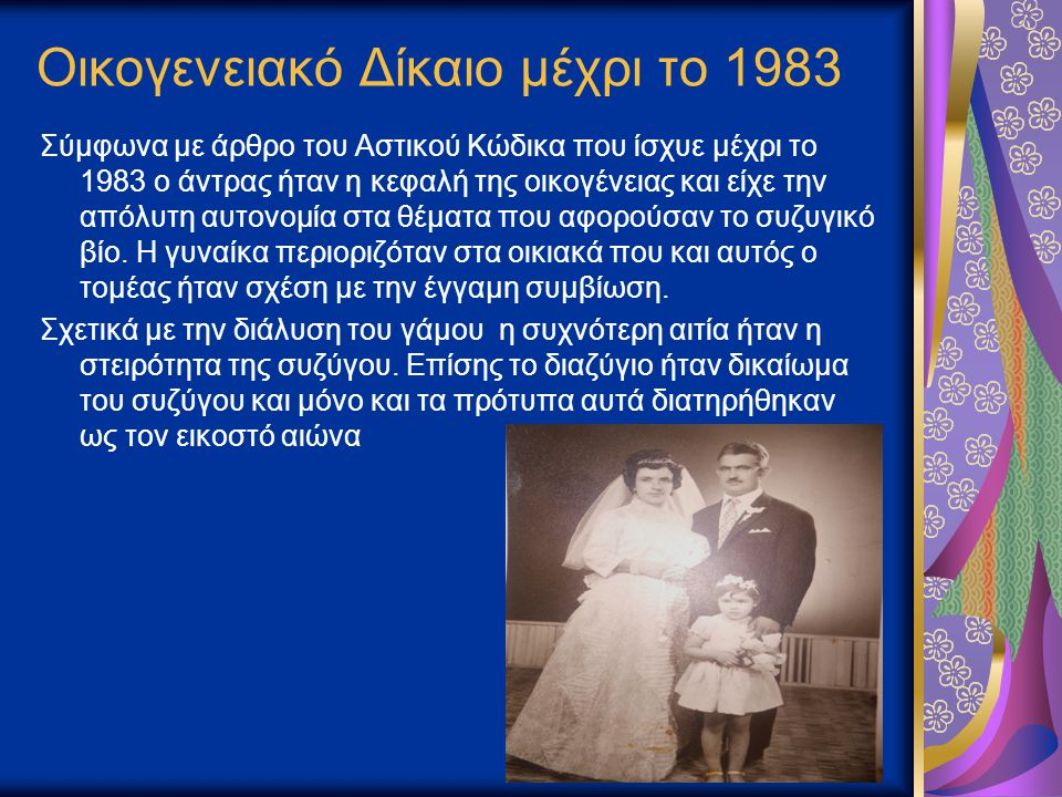 Οικογενειακό Δίκαιο μέχρι το 1983 Σύμφωνα με άρθρο του Αστικού Κώδικα που ίσχυε μέχρι το 1983 ο άντρας ήταν η κεφαλή της οικογένειας και είχε την απόλ