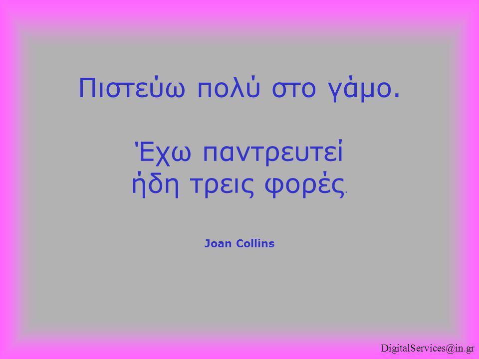 Πιστεύω πολύ στο γάμο. Έχω παντρευτεί ήδη τρεις φορές. Joan Collins DigitalServices@in.gr