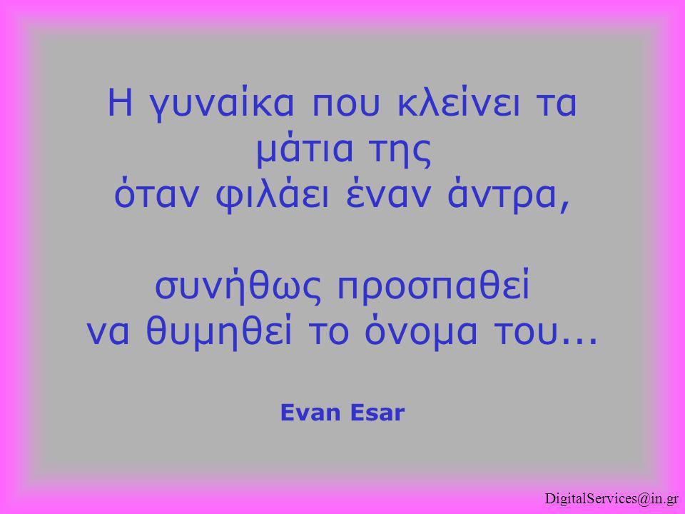 Η γυναίκα που κλείνει τα μάτια της όταν φιλάει έναν άντρα, συνήθως προσπαθεί να θυμηθεί το όνομα του... Evan Esar DigitalServices@in.gr