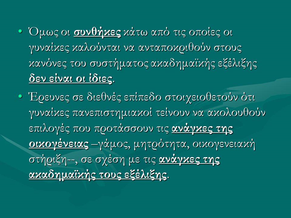 •Όμως οι συνθήκες κάτω από τις οποίες οι γυναίκες καλούνται να ανταποκριθούν στους κανόνες του συστήματος ακαδημαϊκής εξέλιξης δεν είναι οι ίδιες.