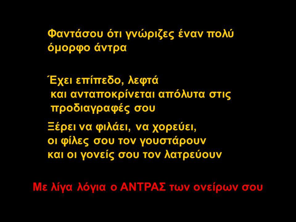 ΠΡΟΣ ΤΗΝ ΓΥΝΑΙΚΑ: ΚΑΝΕ ΣΕΞ ΠΡΙΝ ΤΟΝ ΓΑΜΟ ΔΙΟΤΙ By Arximidis http://homepages.pathfinder.gr/eurika