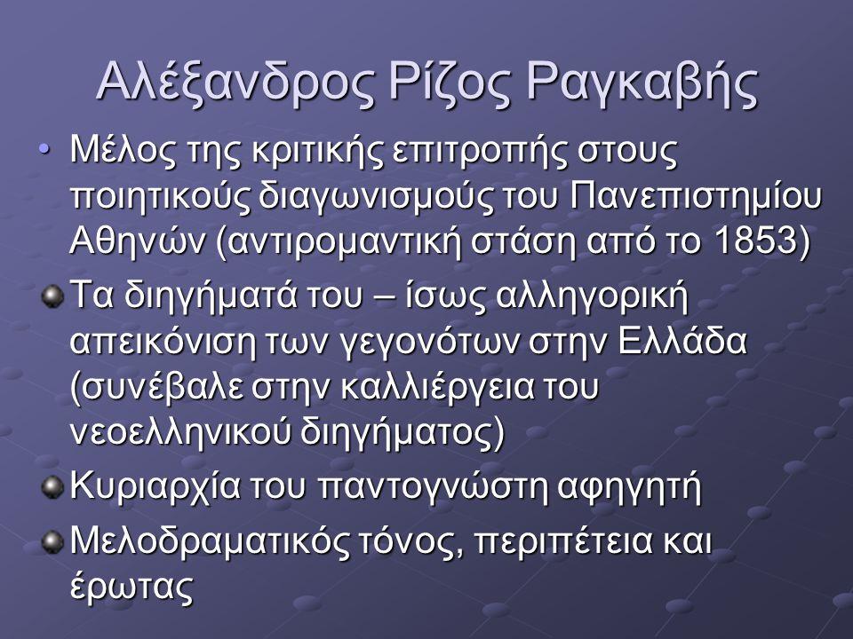 Αλέξανδρος Ρίζος Ραγκαβής Αρνητική στάση απέναντι στην κρητική και την επτανησιακή παράδοση (Ιστορία της νεοελληνικής λογοτεχνίας, 1877) Αρνητική στάση της κριτικής απέναντι στα διηγήματά του (Παλαμάς) Ο Ραγκαβής στη Σερβία «Ο Ραγκαβής και η νεοελληνική λογοτεχνία», Σερβικές εφημερίδες, 1857 «Το χρυσούν μαστίγιον», Δάνιτσα, 1861