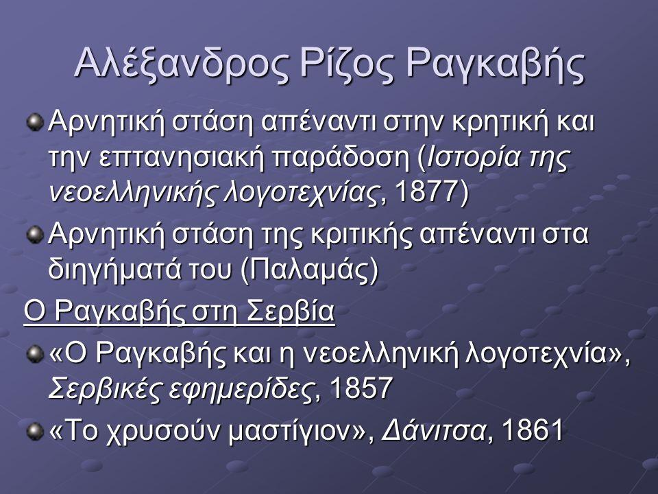 Αλέξανδρος Ρίζος Ραγκαβής Αρνητική στάση απέναντι στην κρητική και την επτανησιακή παράδοση (Ιστορία της νεοελληνικής λογοτεχνίας, 1877) Αρνητική στάσ