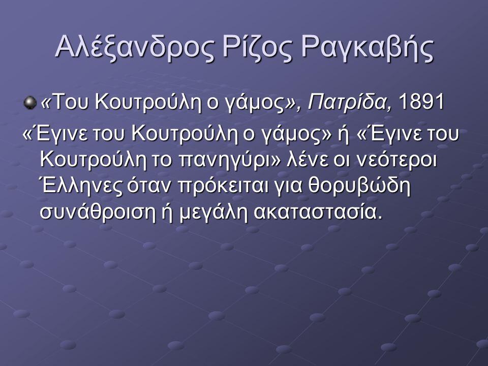 Από τον πρόλογο στα Διάφορα ποιήματα Εγώ: Τι ευρίσκεις επιλήψιμον εις όσα ανέγνωσες; Εκείνος: Όλα.