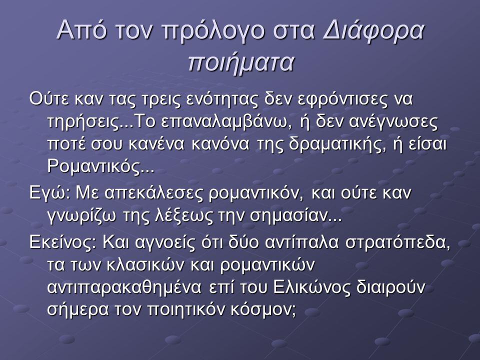 Από τον πρόλογο στα Διάφορα ποιήματα Ούτε καν τας τρεις ενότητας δεν εφρόντισες να τηρήσεις...Το επαναλαμβάνω, ή δεν ανέγνωσες ποτέ σου κανένα κανόνα
