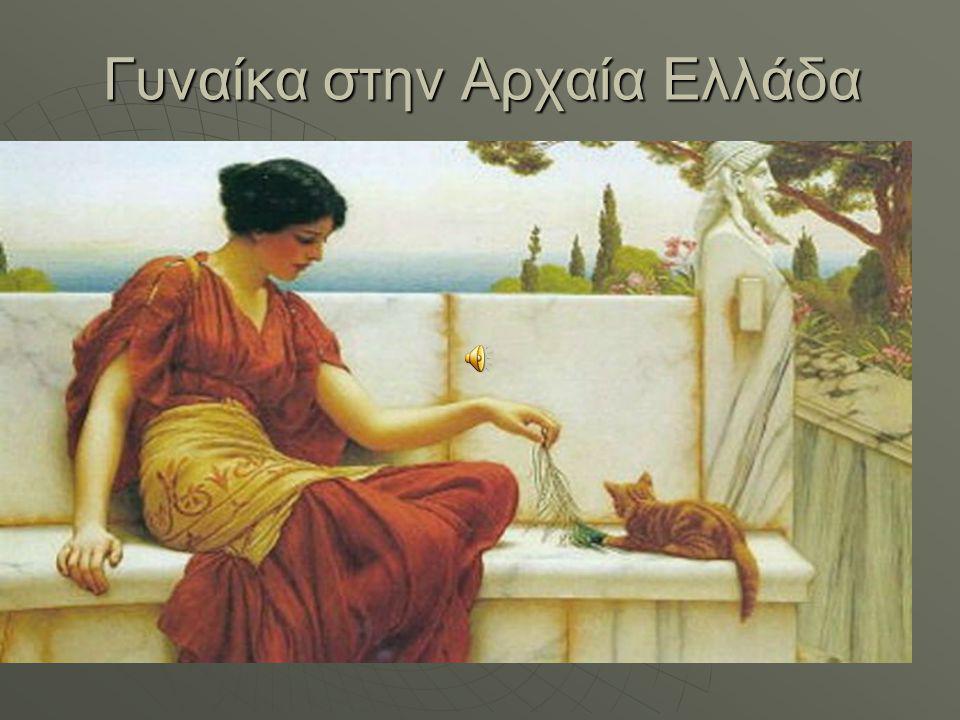 Γυναίκα στην Αρχαία Ελλάδα