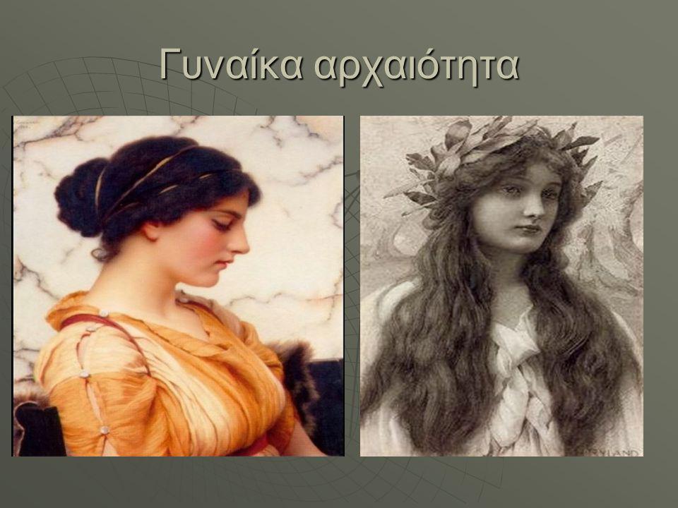 Γυναίκα αρχαιότητα