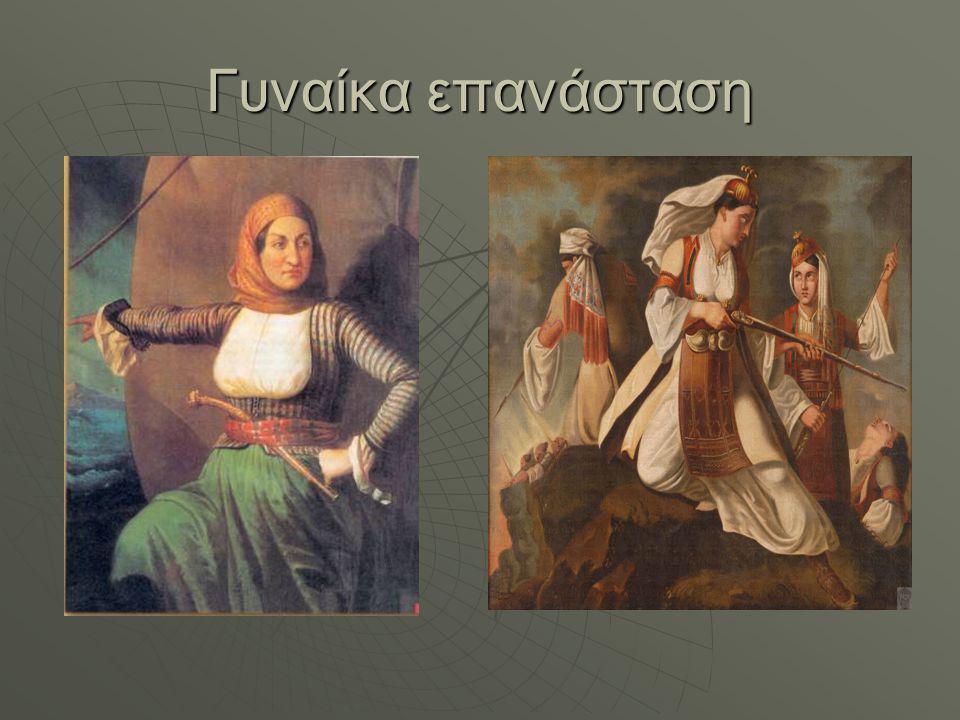 Γυναίκα επανάσταση