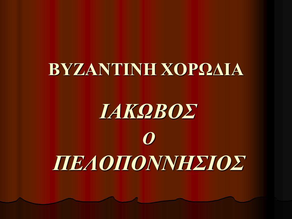 Λίγα λόγια για τον Ιάκωβο Ο Ιάκωβος ο Πελοποννήσιος ήκμασε τον 18ο αιώνα στην Κωνσταντινούπολη και βαθμηδόν, με την πρόοδό του στην τέχνη της Ψαλμωδίας, έφθασε μέχρι το μέγα αξίωμα του Πρωτοψάλτου της Αγίας του Χριστού Μεγάλης Εκκλησίας.