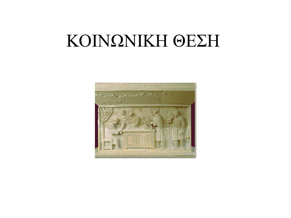 ΕΙΣΑΓΩΓΗ ΣΤΗΝ ΚΟΙΝΩΝΙΑ ΤΗΣ ΡΩΜΑΙΚΗΣ ΕΛΛΑΔΑΣ Την περίοδο που εκτείνεται χρονικά από την εξουσία του Aυγούστου (27 π.X.-14 μ.Χ.) μέχρι τη διακυβέρνηση τ
