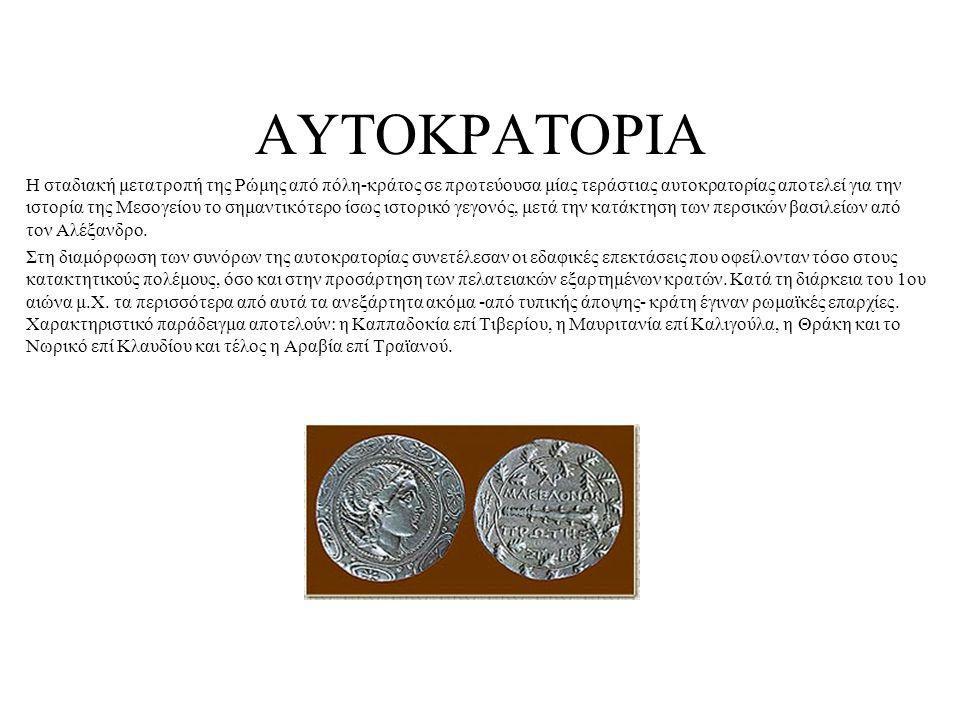 ΠΟΛΙΤΕΙΑΚΟΙ ΘΕΣΜΟΙ Ο έλληνας ιστορικός Πολύβιος, που γνώρισε τη Ρώμη στα μέσα του 2ου αιώνα π.Χ., θαύμασε το πολιτειακό της σύστημα. Σε αυτό διέβλεπε