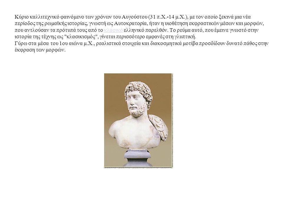 Η ιδιαιτερότητα της ελληνορωμαϊκής τέχνης έγκειται στη γόνιμη σύζευξη μορφολογικών στοιχείων και εκφραστικών τάσεων, τόσο ελληνικών όσο και ρωμαϊκών.